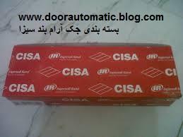 بسته بندی سیزای ایتالیا